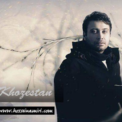 آکورد آهنگ خوزستان از محسن چاووشی